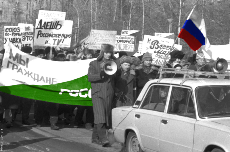 10 марта 1991 — митинг ДПР
