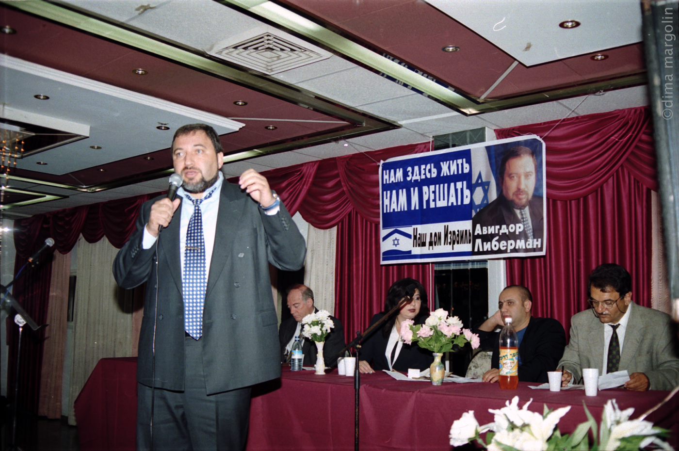 Liberman at Haifa 1998