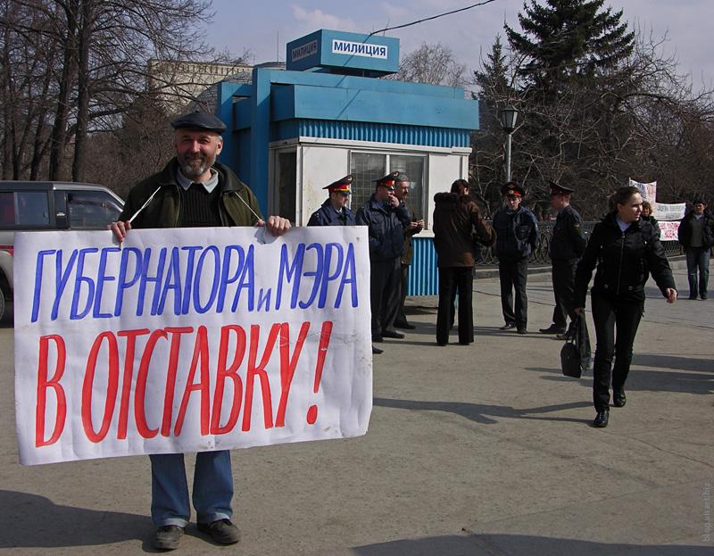 Пикет на площади Ленина — Новосибирск