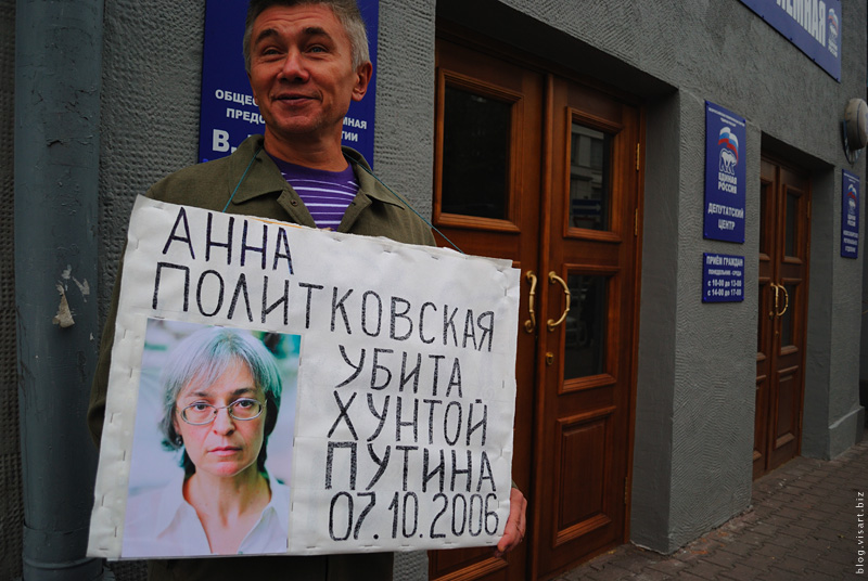 Manifestation in rememberance of Anna Politkovskaya