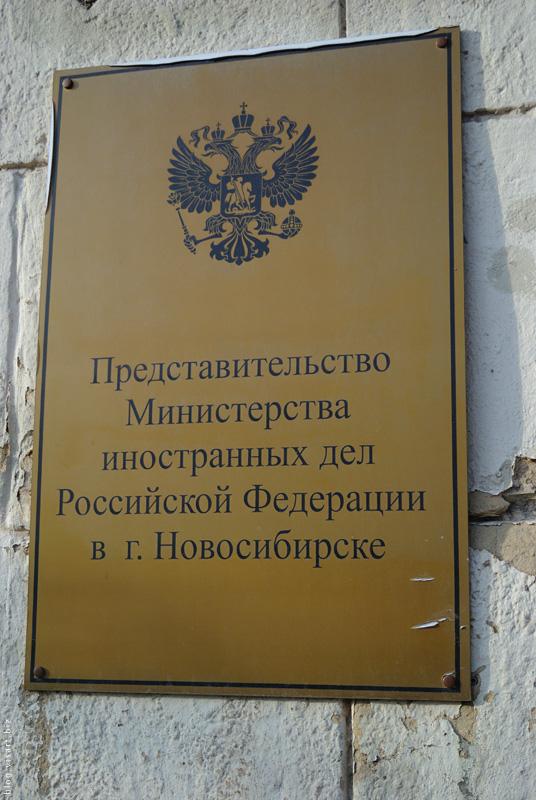 Российское посольство в Сибири