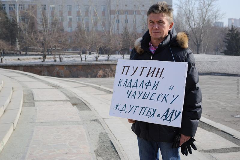 Manifestation against Putin