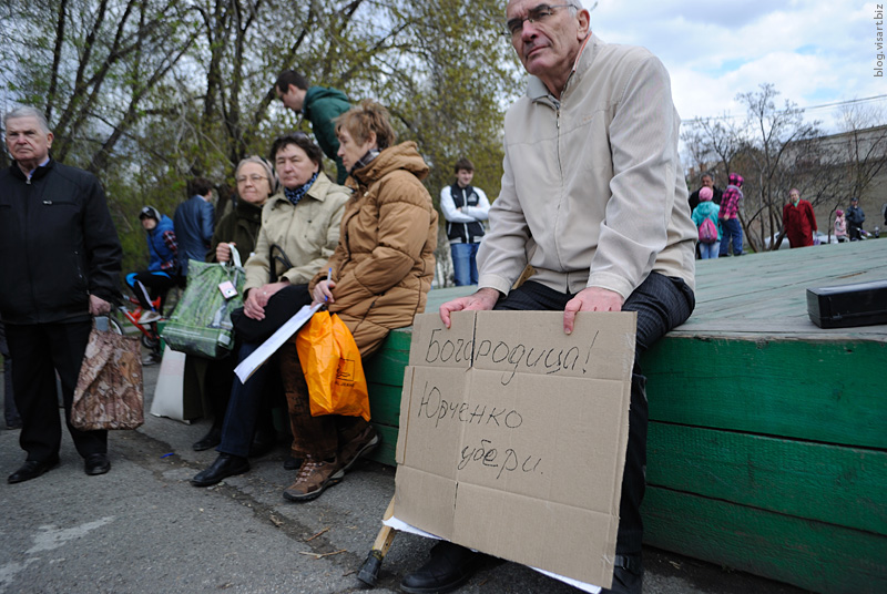 День Сибирского протеста