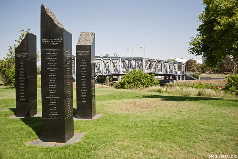 Terror victims park