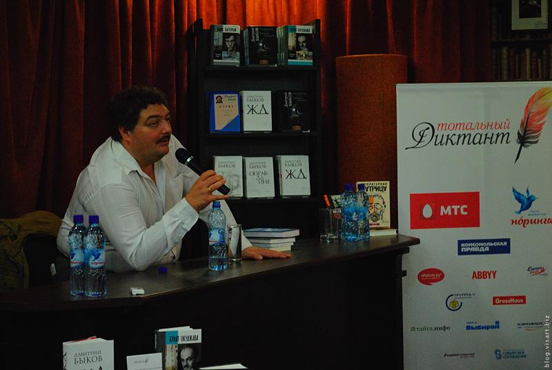 Писатель Быков в Новосибирске