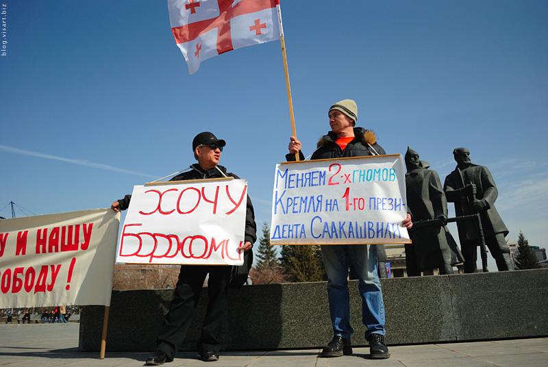 Пикет солидарности с народом Грузии