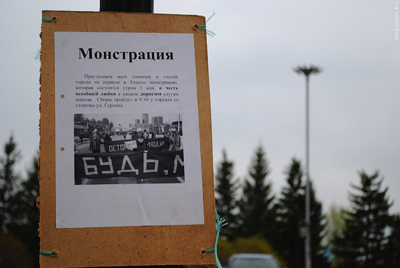 Томск – предварительная часть