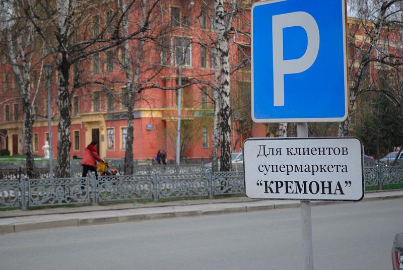 Нелегальные парковки? – Новосиб